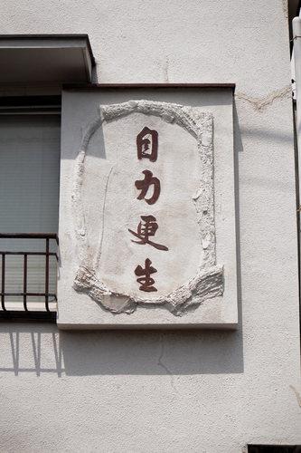yanesen-47小小.jpg